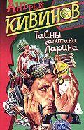 Андрей Кивинов -Смерть под трактором