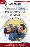 Шантель Шоу -Их короткий роман