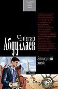Чингиз Абдуллаев - Западный зной