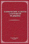 Коллектив Авторов - Клинические аспекты спортивной медицины