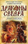 Андрей Посняков - Земля Злого Духа
