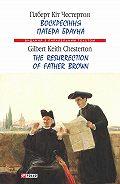 Гілберт Кіт Честертон -Воскресіння патера Брауна = The Resurrection of Father Brown