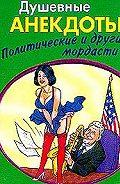 Сборник -Душевные анектоды: политические и другие мордасти