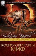 Николай Кареев - Космогонический миф