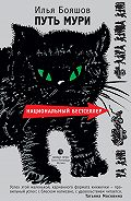 Илья Бояшов -Путь Мури