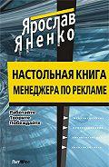 Ярослав Васильевич Яненко - Настольная книга менеджера по рекламе