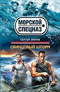 Сергей Зверев - Свинцовый шторм