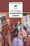 Иван Гончаров -Обыкновенная история
