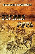Владимир Владыкин -БеглаяРусь