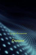 Галина Юрьевна Юхманкова (Лапина) -Очерки