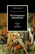 Глеб Нагорный -Культурные традиции. Пьесы & рассказы