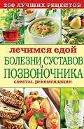С. П. Кашин - Лечимся едой. Болезни суставов и позвоночника. 200 лучших рецептов