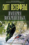 Скотт Вестерфельд - Корабль для уничтожения миров