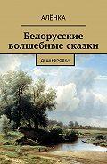АлёнКа - Белорусские волшебные сказки. Дешифровка