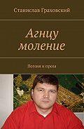 Станислав Граховский -Агнцу моление. Поэзия ипроза