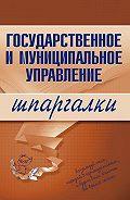 - Государственное и муниципальное управление