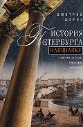 Дмитрий Шерих - История Петербурга наизнанку. Заметки на полях городских летописей