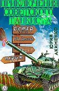 Юрий Акименко -Приключения советского танкиста