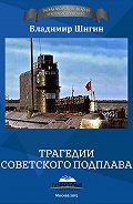 Владимир Шигин - Трагедии советского подплава