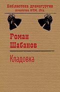 Роман Шабанов -Кладовка