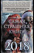Александр Матюхин -Самая страшная книга 2018 (сборник)