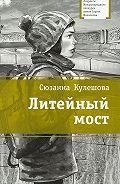 Сюзанна Кулешова -Литейный мост
