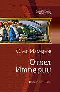Олег Измеров - Ответ Империи