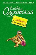 Влада Ольховская - Улыбнитесь, в вас стреляют!