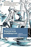 Елена Павлова -Укротители лимфоцитов и другие неофициальные лица