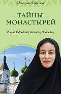 Монахиня Евфимия -Тайны монастырей. Жизнь в древних женских обителях