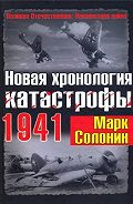 Марк Солонин - Новая хронология катастрофы 1941