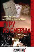 Анатолий Терещенко -Солдат Красной империи. Гуру из Смерша