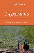 Николай Ольков -Глухомань. Собрание сочинений. Том13
