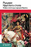 Е. Назарова -Рыцари Круглого стола. Мифы и легенды народов Европы