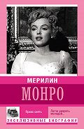 Екатерина Мишаненкова -Мерилин Монро. Право сиять