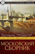 Константин Победоносцев -Московский сборник