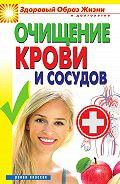 Виктор Зайцев -Очищение крови и сосудов