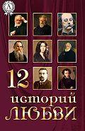 Коллектив авторов -12 историй о любви