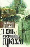 Станислав Леонидович Сенькин -Семь утерянных драхм
