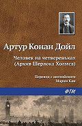 Артур Конан Дойл -Человек на четвереньках