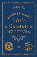 Лидия Алексеева -Удивительные сказки ниоткуда