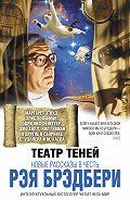 Коллектив Авторов -Театр теней. Новые рассказы в честь Рэя Брэдбери (сборник)