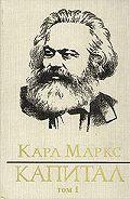 Карл Генрих Маркс - Капитал. Том первый