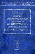 Сергей Белых -Свобода предпринимательской деятельности как конституционно-правовая категория в Российской Федерации