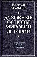 Николай Мальцев -Духовные основы мировой истории