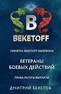 Дмитрий Бекетов -Ветераны боевых действий: права, льготы, выплаты. Памятка Beketoff handbook