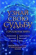 Вениамин Стрельцов - Узнай свою судьбу. Гороскопы мира