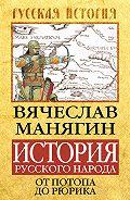 Вячеслав Манягин -История Русского народа от потопа до Рюрика