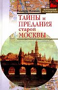 Владимир Муравьев -Тайны и предания старой Москвы