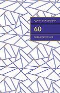 Аджна Божевильна -60. Рифмооперения